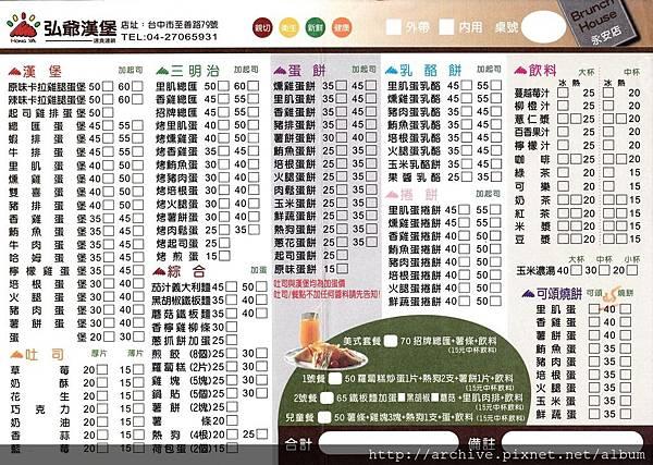 弘爺漢堡Menu,早餐熱量_菜單價目表價格價位