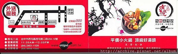 老先覺麻辣窯燒鍋_菜單Menu價目表價格價位1