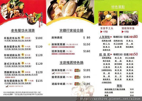 老先覺麻辣窯燒鍋_菜單Menu價目表價格價位2