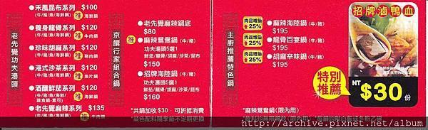 老先覺麻辣窯燒鍋_菜單Menu價目表價格價位3