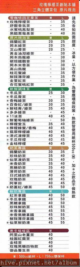 岡本11_菜單Menu價目表價格價位,飲料單,飲料單2