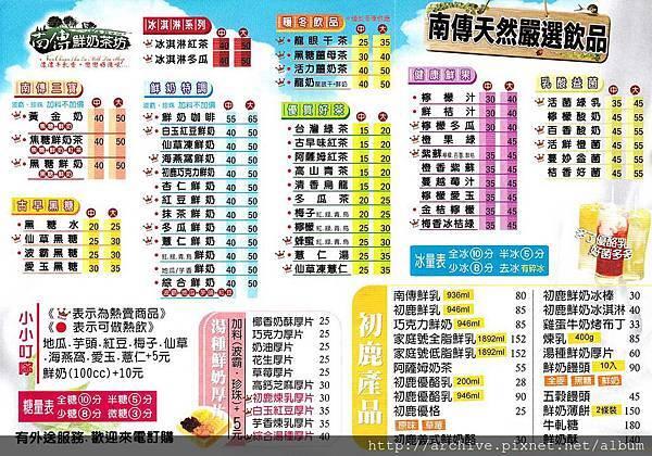 南傳初鹿鮮奶茶坊_菜單Menu價目表價格價位,飲料單2
