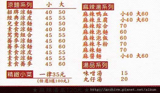 洪良記_菜單Menu價目表價格價位2