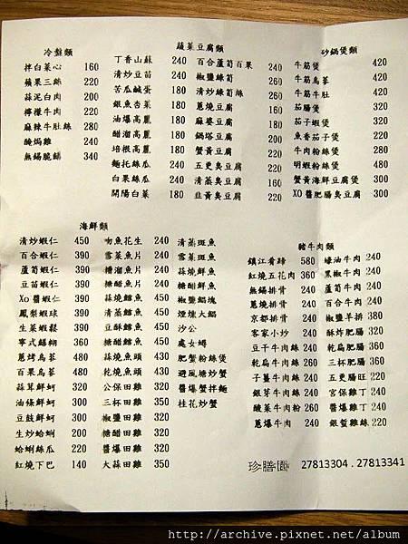 珍膳園_菜單Menu價目表價格價位2