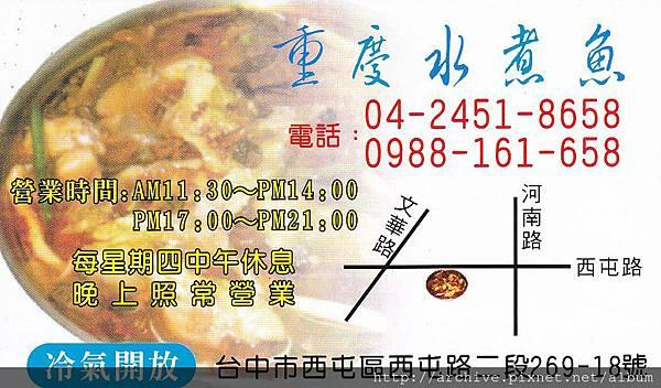 重慶水煮魚_菜單Menu價目表價格價位1