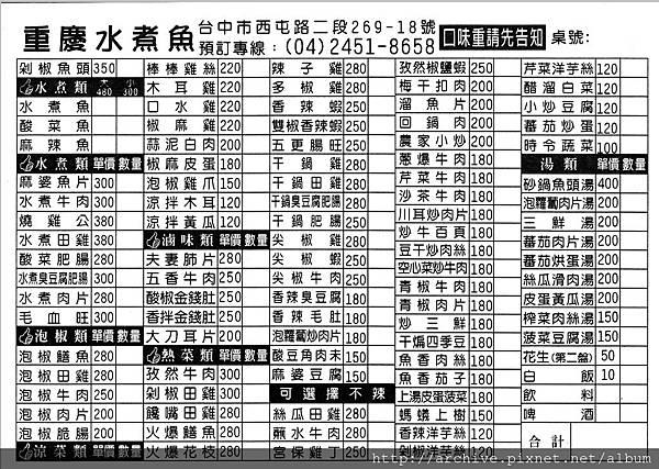重慶水煮魚_菜單Menu價目表價格價位2