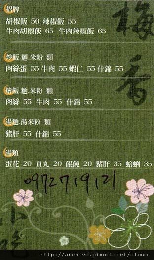 梅香小吃_菜單Menu價目表價格價位