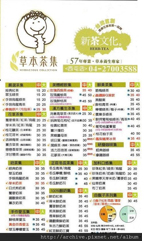 草本茶集_菜單Menu價目表價格價位,飲料單