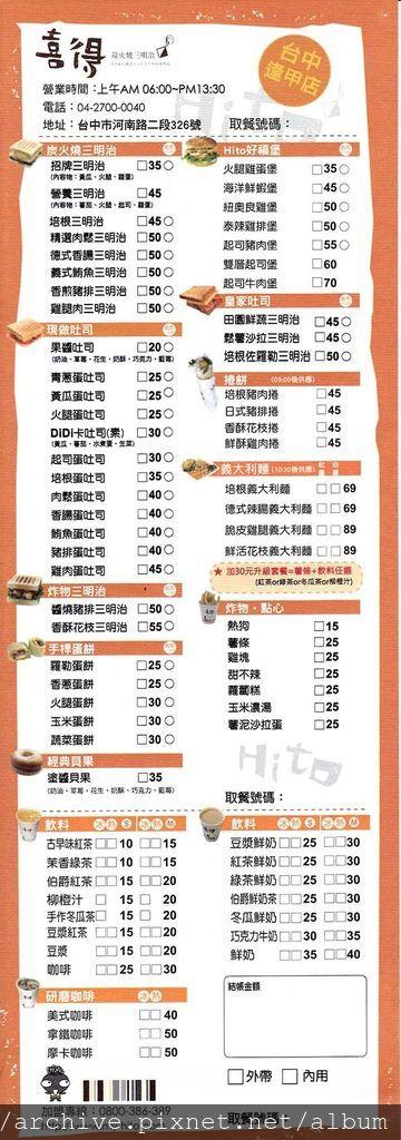 喜得碳烤三明治_菜單Menu價目表價格價位