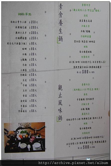 華山觀止菜單_虫二行館Menu價目表價格價位1