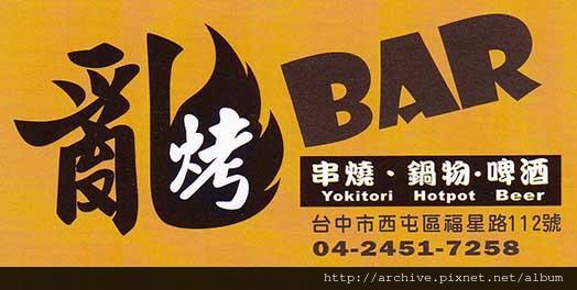 亂烤BAR串物鍋物啤酒日式串燒居酒屋_菜單Menu價目表價格價位1