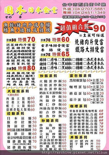 園木日本日式料理,園木日本食堂_菜單Menu價目表價格價位