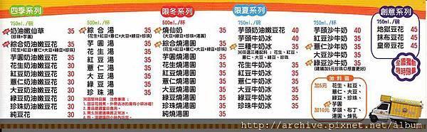 微豆豆花_菜單Menu價目表價格價位,飲料單2