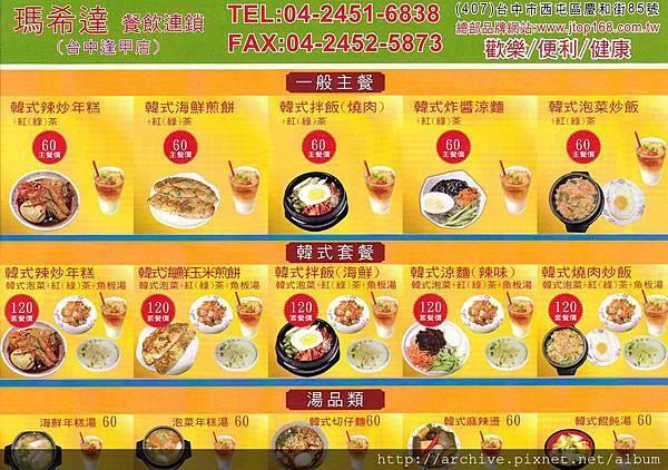 瑪希達韓式料理小吃飲料飲品_菜單Menu價目表價格價位,飲料單1