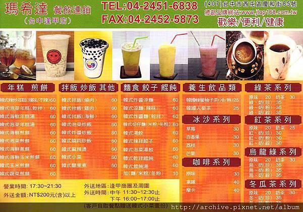 瑪希達韓式料理小吃飲料飲品_菜單Menu價目表價格價位,飲料單2
