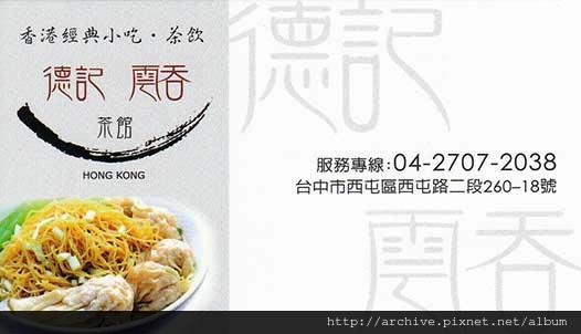 德記雲吞茶館_菜單Menu價目表價格價位1