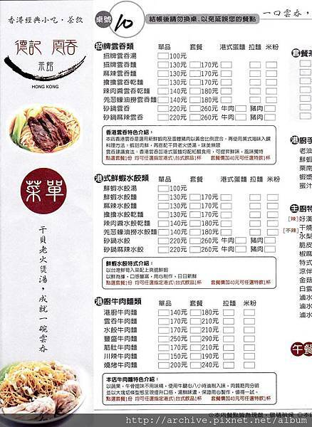 德記雲吞茶館_菜單Menu價目表價格價位2