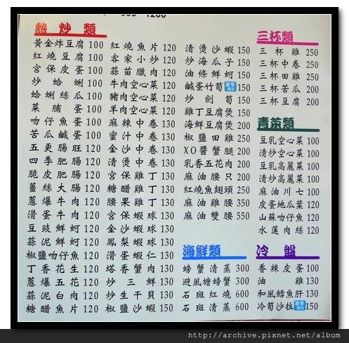 潮汕沙鍋粥_菜單Menu價目表價格價位2