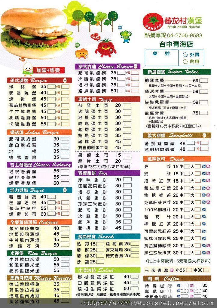 蕃茄村,番茄村早餐熱量_菜單Menu價目表價格價位