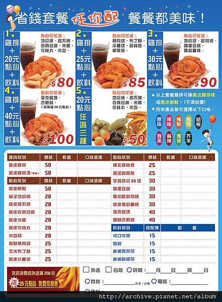 2派克雞排__菜單Menu價目表目錄,價格價位飲料單,網誌食記推薦2.jpg