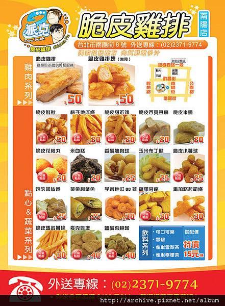2派克雞排_菜單Menu價目表目錄,價格價位飲料單,網誌食記推薦1.jpg