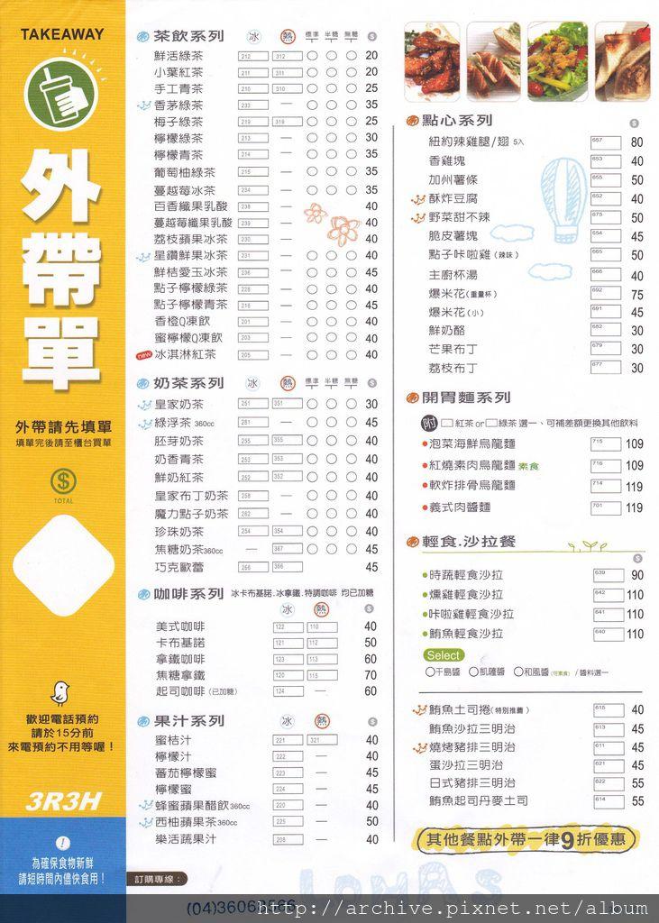 3皇3家,三皇三家_菜單Menu價目表目錄,價格價位飲料單,網誌食記推薦1.jpg