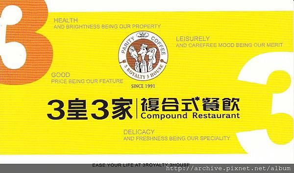 3皇3家,三皇三家_菜單Menu價目表目錄,價格價位飲料單,網誌食記推薦3.jpg