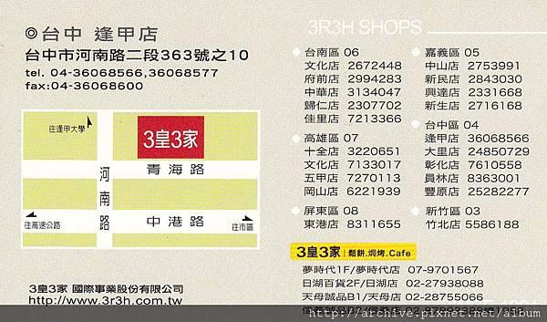 3皇3家,三皇三家_菜單Menu價目表目錄,價格價位飲料單,網誌食記推薦2.jpg