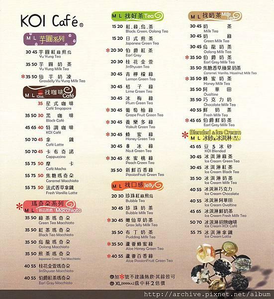 KOI Cafe & Tea咖啡茶飲_菜單Menu價目表目錄,價格價位飲料單,網誌食記推薦1.jpg
