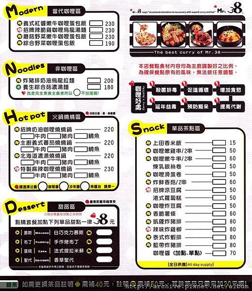 Mr.38咖哩好茶_菜單Menu價目表目錄,價格價位飲料單,網誌食記推薦2.jpg