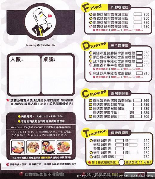 Mr.38咖哩好茶_菜單Menu價目表目錄,價格價位飲料單,網誌食記推薦3.jpg