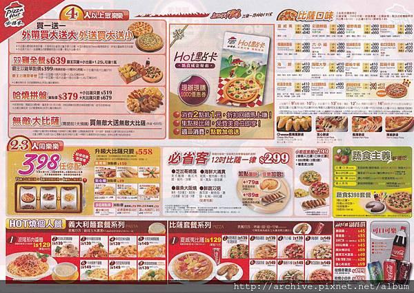 Pizza hut必勝客披薩_菜單Menu價目表目錄,價格價位飲料單,網誌食記推薦.jpg