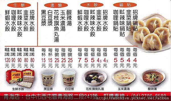 八方雲集_菜單Menu價目表目錄,價格價位飲料單,網誌食記推薦2.jpg