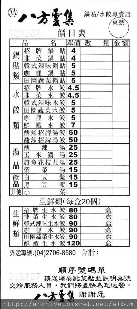 八方雲集_菜單Menu價目表目錄,價格價位飲料單,網誌食記推薦1.jpg