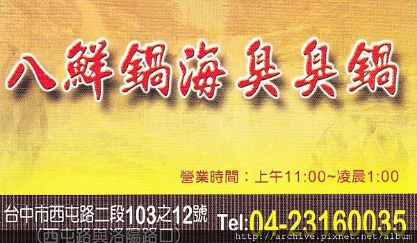 八鮮鍋海臭臭鍋_菜單Menu價目表目錄,價格價位飲料單,網誌食記推薦3.jpg