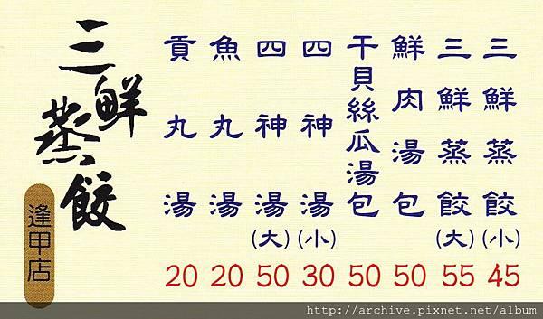 三鮮蒸餃_菜單Menu價目表目錄,價格價位飲料單,網誌食記推薦1.jpg