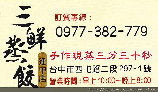 三鮮蒸餃_菜單Menu價目表目錄,價格價位飲料單,網誌食記推薦2.jpg