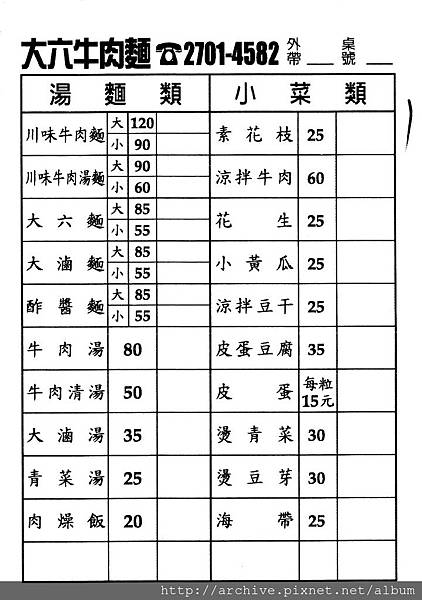 大六牛肉麵_菜單Menu價目表目錄,價格價位飲料單,網誌食記推薦.jpg