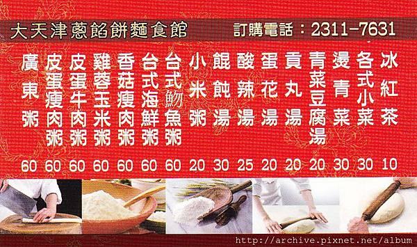 大天津蔥餡餅麵食館_菜單Menu價目表目錄,價格價位飲料單,網誌食記推薦1.jpg