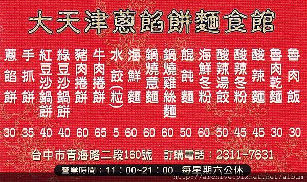 大天津蔥餡餅麵食館_菜單Menu價目表目錄,價格價位飲料單,網誌食記推薦2.jpg