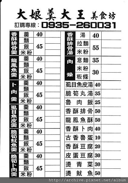 大娘羹大王_菜單Menu價目表目錄,價格價位飲料單,網誌食記推薦.jpg