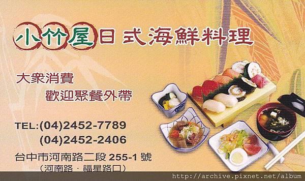 小竹屋日本料理,小竹屋日式海鮮料理_菜單Menu價目表目錄,價格價位飲料單,網誌食記推薦1.jpg