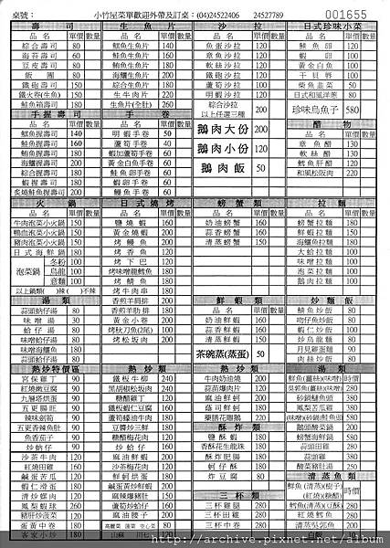 小竹屋日本料理,小竹屋日式海鮮料理_菜單Menu價目表目錄,價格價位飲料單,網誌食記推薦2.jpg
