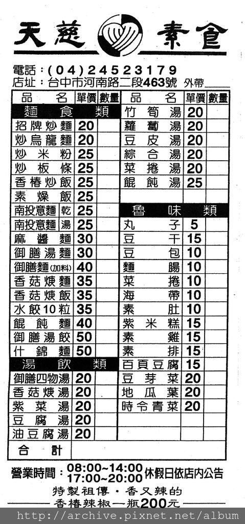天慈素食_菜單Menu價目表目錄,價格價位飲料單,網誌食記推薦.jpg