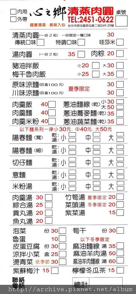 心之鄉清蒸肉圓_菜單Menu價目表目錄,價格價位飲料單,網誌食記推薦.jpg
