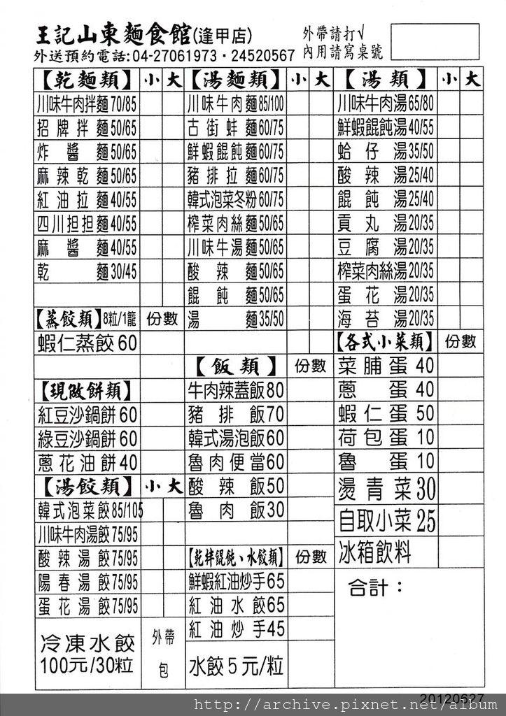 王記山東麵食館_菜單Menu價目表目錄,價格價位飲料單,網誌食記推薦1.jpg