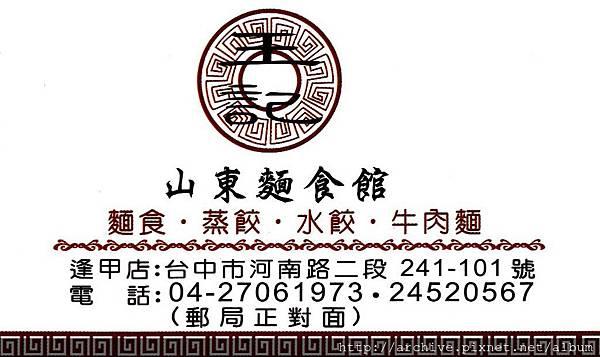 王記山東麵食館_菜單Menu價目表目錄,價格價位飲料單,網誌食記推薦2.jpg