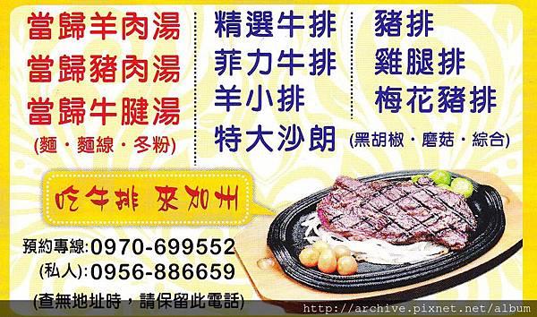 加州牛排_菜單Menu價目表目錄,價格價位飲料單,網誌食記推薦2.jpg