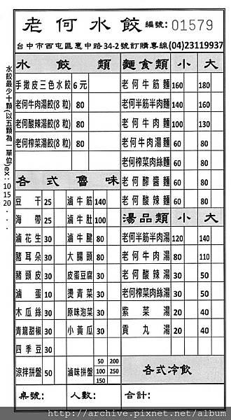 台中老何水餃_菜單Menu價目表目錄,價格價位飲料單,網誌食記推薦1.jpg