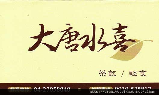 台中逢甲大唐水喜_菜單Menu價目表目錄,價格價位飲料單,網誌食記推薦1.jpg